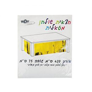 """חצאית שולחן מטאלית זהב 75X420 ס""""מ"""