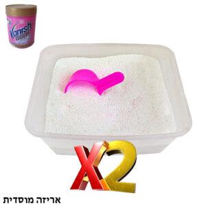"""2 יח' אבקה להסרת כתמים וניש ורוד לכביסה צבעונית אריזה מוסדית (בכל אריזה 1.3 ק""""ג לפחות)"""