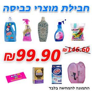 חבילת מוצרי כביסה