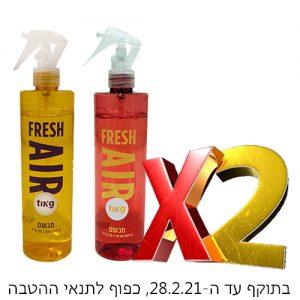 2 יח' מבשם בניחוחות שונים (זהר דליה)