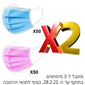 2 יח' מסכה תלת שכבתית בצבעים כחול וורוד