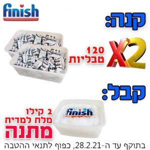 2 יח' טבליות למדיח פיניש אריזה מוסדית 120 טבליות + מלח למדיח פיניש אריזה מוסדית