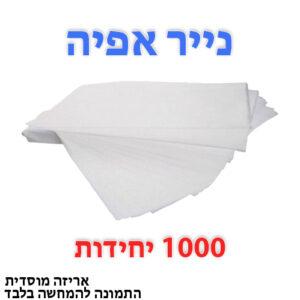 """נייר אפיה מוסדי 40X60 ס""""מ 1000 יח' 10 ק""""ג"""