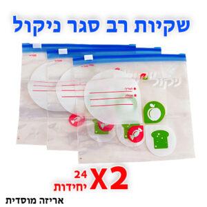 2 יח' ניקול שקיות רב סגר 24 יחידות 19X18 אריזה מוסדית