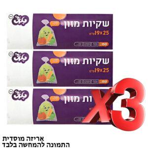 3 יח' שקיות מזון 150 יח' אריזה מוסדית