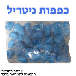 כפפות ניטריל 100 יח' אריזה מוסדית מידה S