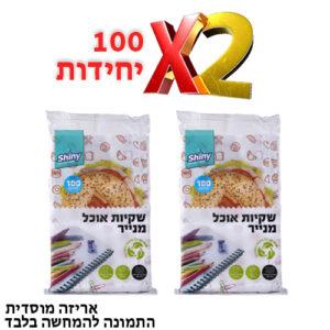 2 יח' שקיות נייר למזון 100 יח' אריזה מוסדית
