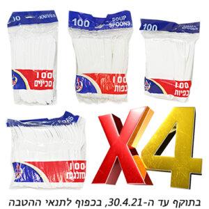 4 יח' סכום פלסטיק 100 באריזה