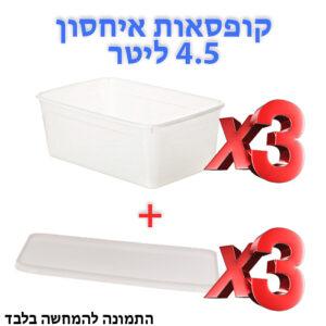 3 יח' קופסאות איחסון 4.5 ליטר + מכסים