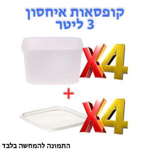 4 יח' קופסאות איחסון 3 ליטר + מכסים