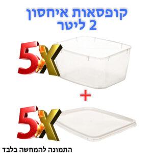 5 יח' קופסאות איחסון 2 ליטר + מכסים