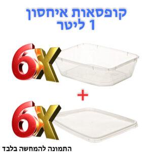 6 יח' קופסאות איחסון 1 ליטר + מכסים