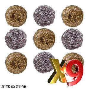 9 יח' ננס 30 גרם זהב/כסף אריזה מוסדית