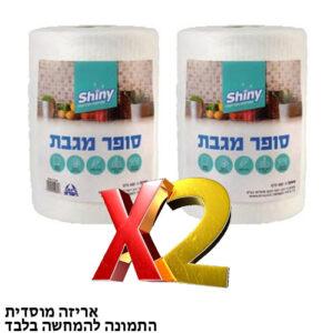 2 יח' סופר מגבת כ-500 גרם אריזה מוסדית