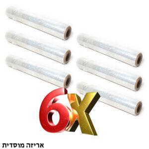6 יח' ניילון נצמד 7.5 מטר אריזה מוסדית