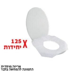 כיסוי אסלה 125 יח' אריזה מוסדית