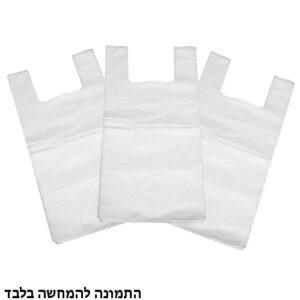 שקיות גופיה גדול לבן כ-60 יחידות
