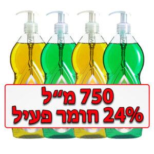 """4 יח' נוזל כלים עם משאבה 750 מ""""ל 24% חומר פעיל אריזה מוסדית"""