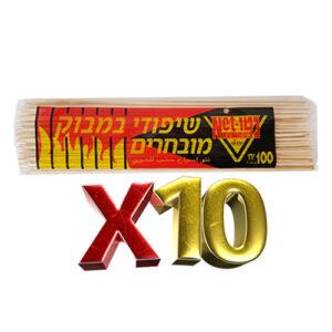 10 יח' שיפוד במבוק מובחר 100 יח' *אריזה מוסדית*